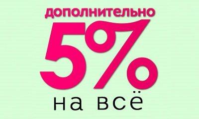 Скидка на покупку матраса в Балаково
