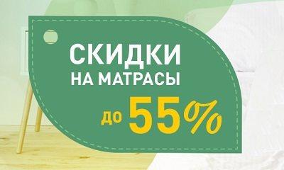 Матрасы Son-Tek со скидкой Балаково