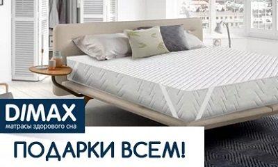 Подушка Dimax в подарок Балаково