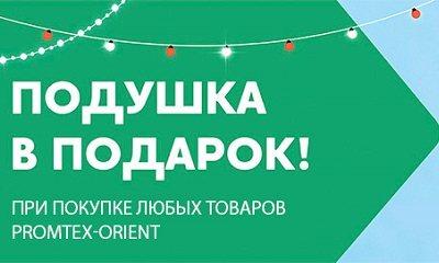 Подушка в подарок при заказе товаров Промтекс Ориент в Балаково