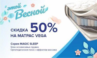 Скидка 50% на матрас Corretto Vega Балаково