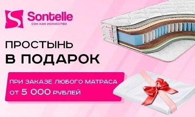 Купить матрас с простыней в подарок в Балаково