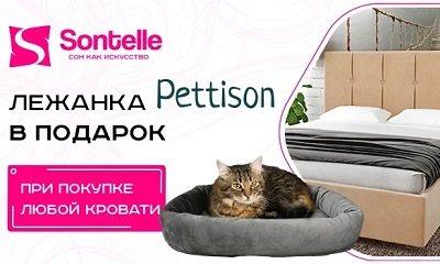 Лежанка в подарок при покупке кровати в Балаково