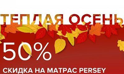 Матрас Персей Корретто скидка 50% Балаково