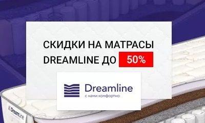 Матрасы Dreamline со скидкой в Балаково